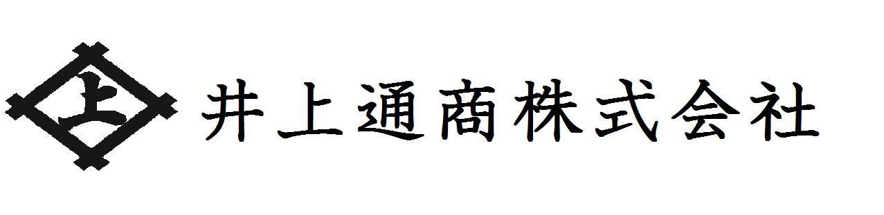 井上通商株式会社